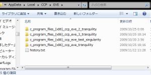 eve_setting_folder