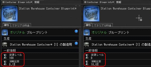 eve_container_bpo_1