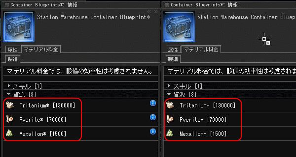 eve_container_bpo_2