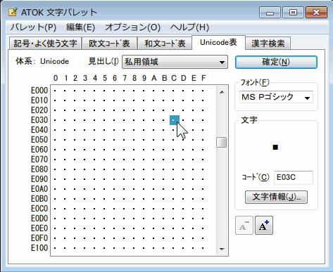 ff14_charCode2
